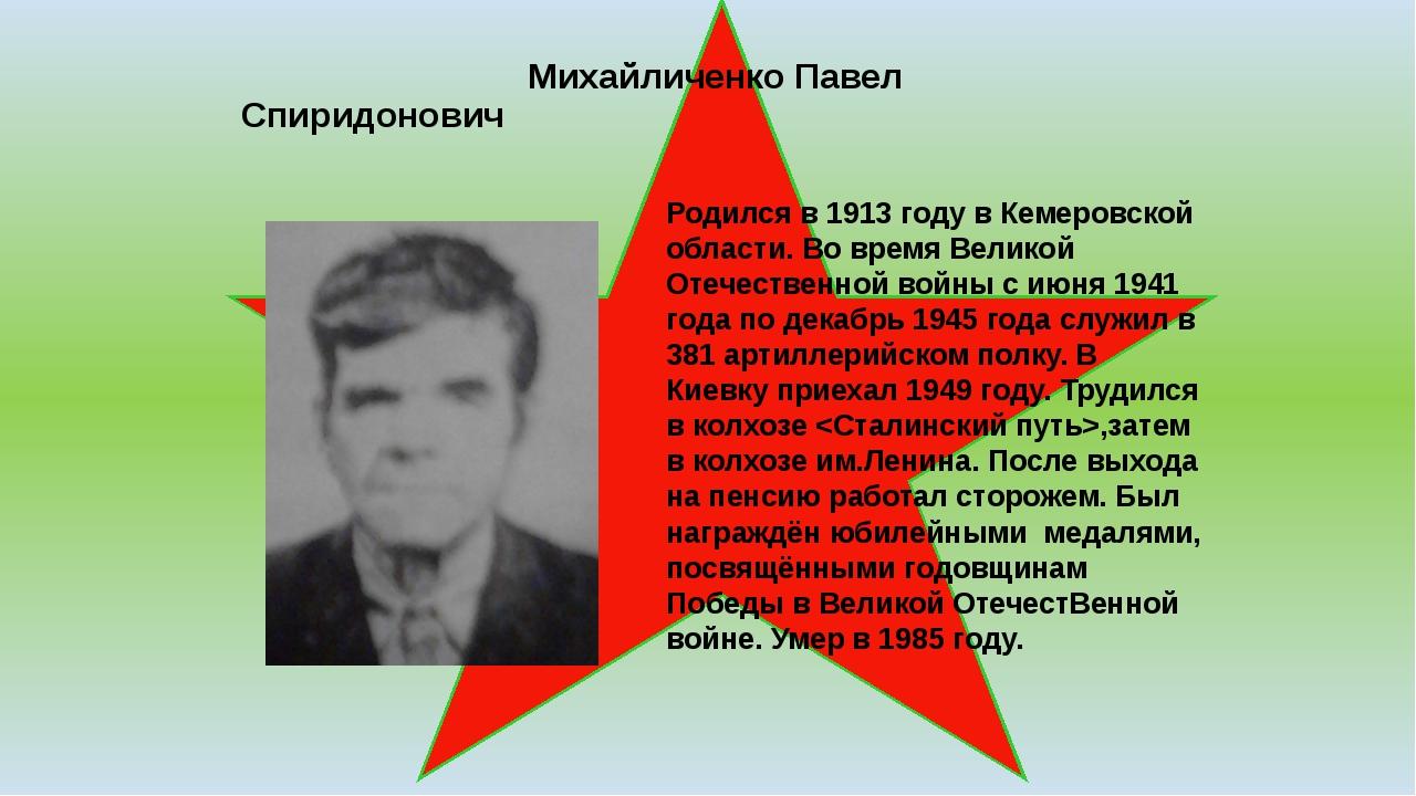 Родился в 1913 году в Кемеровской области. Во время Великой Отечественной во...