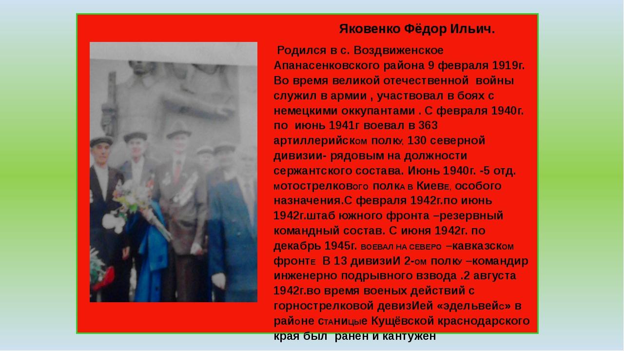 Яковенко Фёдор Ильич. Родился в с. Воздвиженское Апанасенковского района 9 ф...