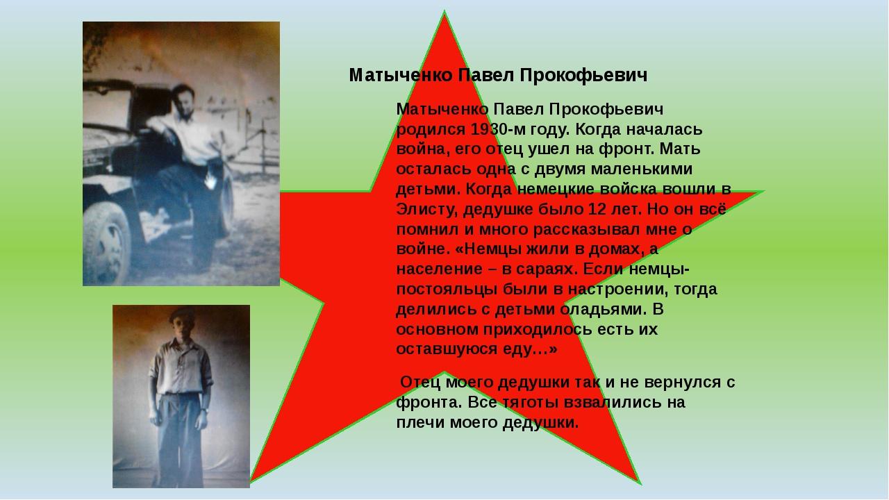 Матыченко Павел Прокофьевич Матыченко Павел Прокофьевич родился 1930-м году....