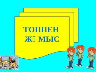 ТОППЕН ЖҰМЫС