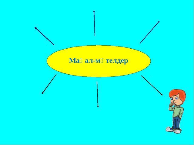 Мақал-мәтелдер
