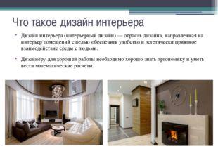 Что такое дизайн интерьера Дизайн интерьера (интерьерный дизайн) — отрасль ди