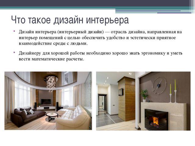 Что такое дизайн интерьера Дизайн интерьера (интерьерный дизайн) — отрасль ди...
