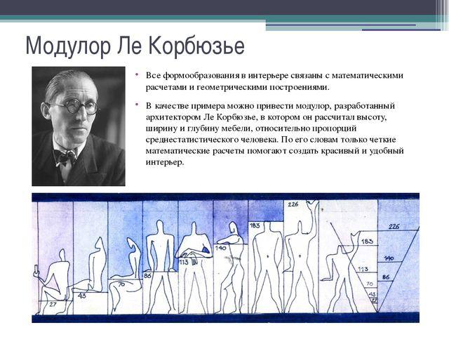 Модулор Ле Корбюзье Все формообразования в интерьере связаны с математическим...