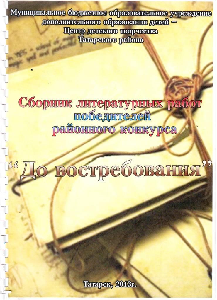 C:\Users\Екатерина\Desktop\грамоты\план 0038.JPG