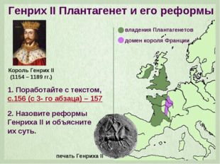 Генрих II Плантагенет и его реформы Король Генрих II (1154 – 1189 гг.) 1. Пор