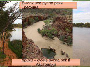 Реки Австралии р. Муррей Лиман р. Муррей р. Дарлинг Лиман - мелководный залив