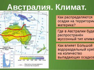 Австралия. Климат. Как распределяются осадки на территории материка? Где в Ав