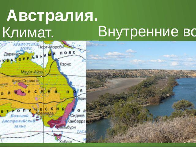 Австралия. Климат. Внутренние воды.