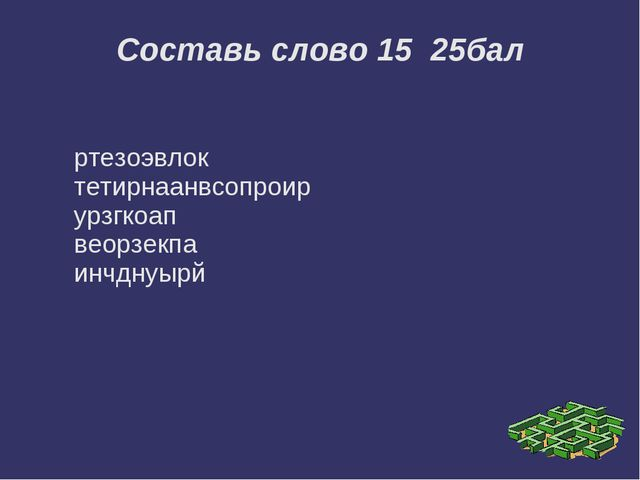 Составь слово 15 25бал ртезоэвлок тетирнаанвсопроир урзгкоап веорзекпа инчдну...