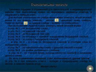 Пояснительная записка Тренажер содержит 9 упражнений для фронтальной и индиви
