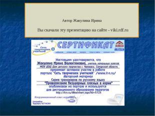 Автор Жакулина Ирина Вы скачали эту презентацию на сайте - viki.rdf.ru