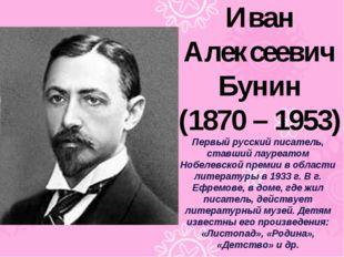 Иван Алексеевич Бунин (1870 – 1953) Первый русский писатель, ставший лауреато