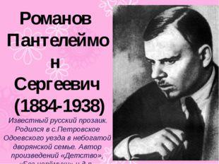 Романов Пантелеймон Сергеевич (1884-1938) Известный русский прозаик. Родился