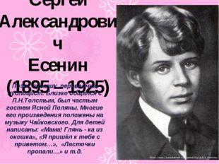 Сергей Александрович Есенин (1895 – 1925) Поэт, прозаик, переводчик, публицис