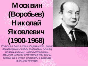 Москвин (Воробьев) Николай Яковлевич (1900-1968) Родился в Туле в семье фарма
