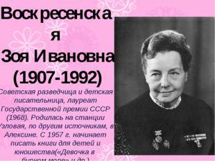 Воскресенская Зоя Ивановна (1907-1992) Советская разведчица и детская писате