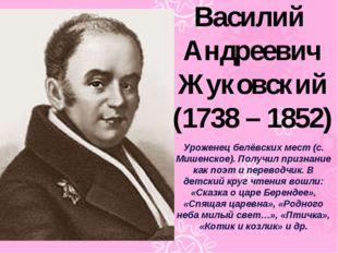 Василий Андреевич Жуковский (1738 – 1852) Уроженец белёвских мест (с. Мишенск