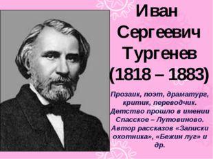 Иван Сергеевич Тургенев (1818 – 1883) Прозаик, поэт, драматург, критик, перев