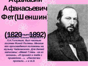 Афанасий Афанасьевич Фет(Шеншин) (1820 – 1892) Поэт, прозаик, переводчик, пуб