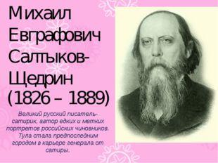 Великий русский писатель-сатирик, автор едких и метких портретов российских ч
