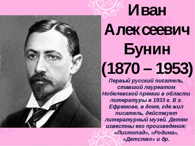 Иван Алексеевич Бунин (1870 – 1953) Первый русский писатель, ставший лауреато...