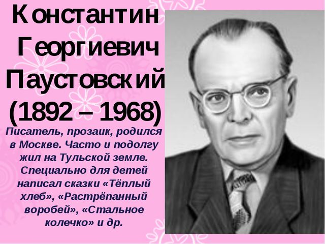 Константин Георгиевич Паустовский (1892 – 1968) Писатель, прозаик, родился в...