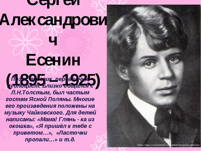 Сергей Александрович Есенин (1895 – 1925) Поэт, прозаик, переводчик, публицис...