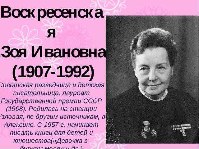 Воскресенская Зоя Ивановна (1907-1992) Советская разведчица и детская писате...