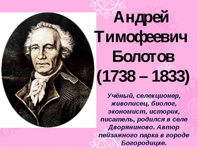Учёный, селекционер, живописец, биолог, экономист, историк, писатель, родилс...