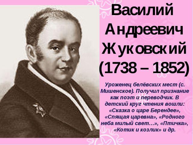 Василий Андреевич Жуковский (1738 – 1852) Уроженец белёвских мест (с. Мишенск...