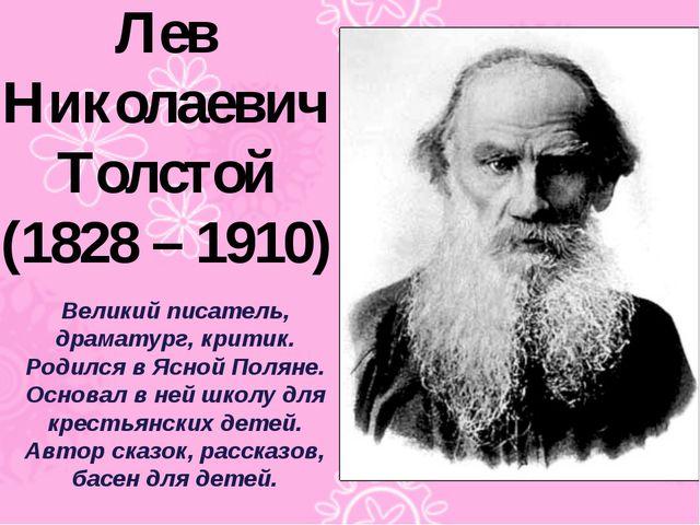 Лев Николаевич Толстой (1828 – 1910) Великий писатель, драматург, критик. Род...