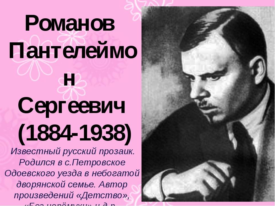 Романов Пантелеймон Сергеевич (1884-1938) Известный русский прозаик. Родился...