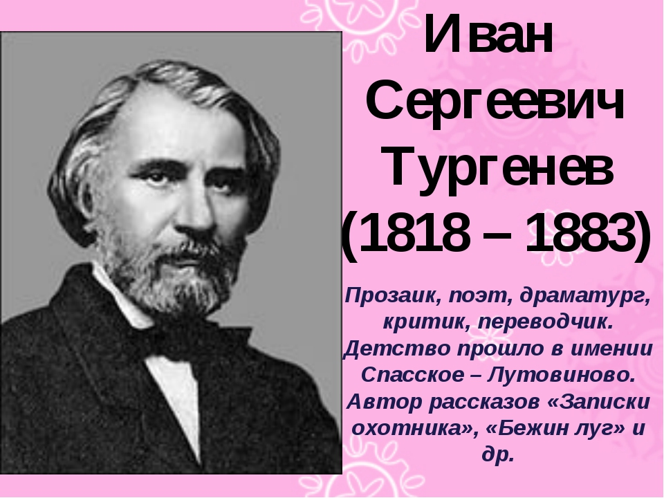 Иван Сергеевич Тургенев (1818 – 1883) Прозаик, поэт, драматург, критик, перев...