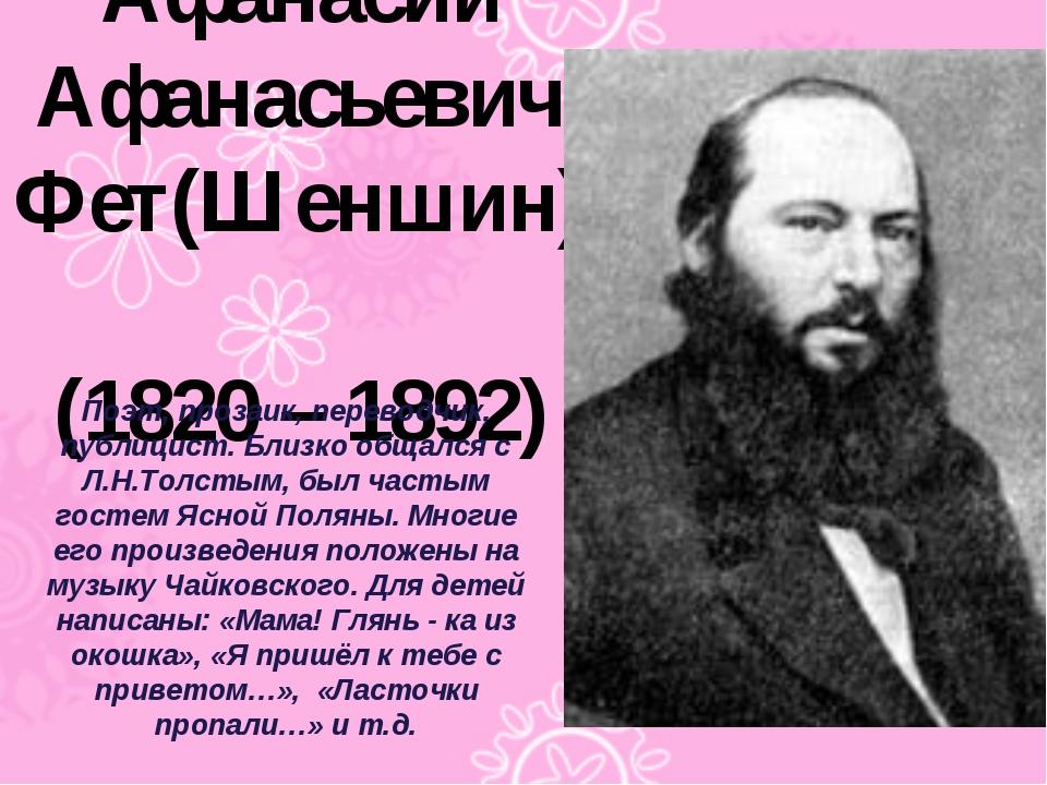 Афанасий Афанасьевич Фет(Шеншин) (1820 – 1892) Поэт, прозаик, переводчик, пуб...