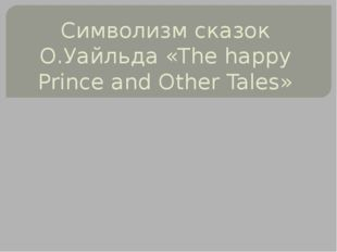 Символизм сказок О.Уайльда «The happy Prince and Other Tales»