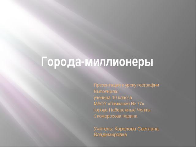 Города-миллионеры Презентация к уроку географии Выполнила: ученица 10 класса...