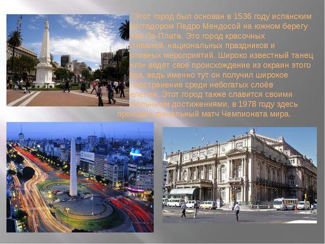 Этот город был основан в 1536 году испанским конкистадором Педро Мендосой на...