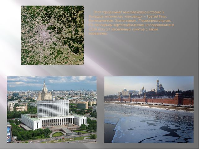 Этот город имеет многовековую историю и большое количество «прозвищ» – Трети...