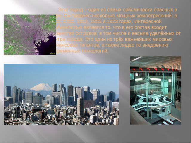 Этот город – один из самых сейсмически опасных в мире. Он перенёс несколько...