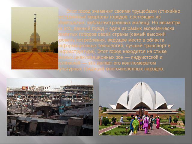 Этот город знаменит своими трущобами (стихийно построенные кварталы городов,...