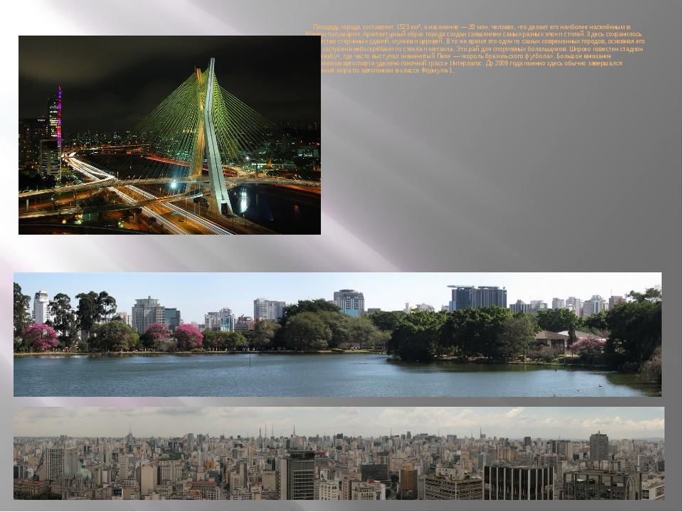 Площадь города составляет 1523 км², а население — 20 млн. человек, что делае...