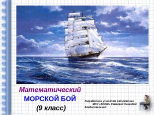 Математический МОРСКОЙ БОЙ (9 класс) Разработано учителем математики МОУ «BСО