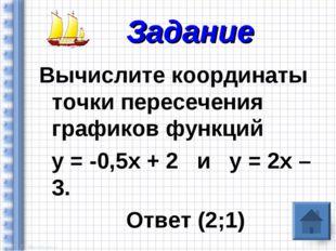 Вычислите координаты точки пересечения графиков функций у = -0,5х + 2 и у = 2