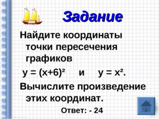 Найдите координаты точки пересечения графиков у = (х+6)² и у = х². Вычислите