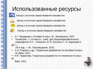 Использованные ресурсы А.Г. Мордкович, Алгебра 9 класс, М., Мнемозина, 2007 Г