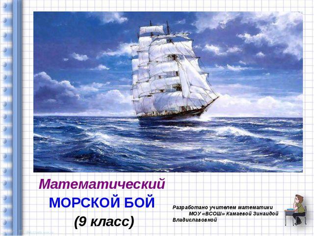 Математический МОРСКОЙ БОЙ (9 класс) Разработано учителем математики МОУ «BСО...