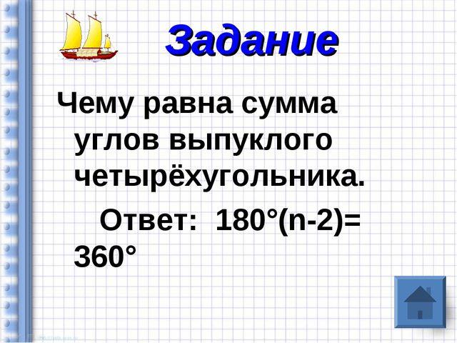 Чему равна сумма углов выпуклого четырёхугольника. Ответ: 180°(n-2)= 360° Зад...