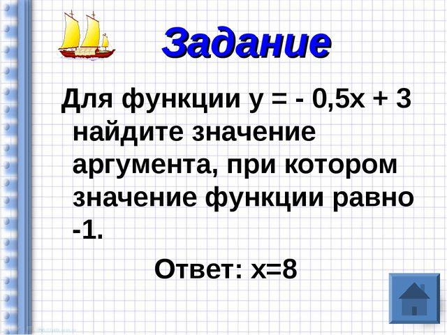 Для функции у = - 0,5х + 3 найдите значение аргумента, при котором значение...