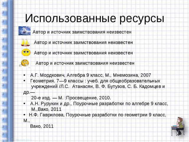 Использованные ресурсы А.Г. Мордкович, Алгебра 9 класс, М., Мнемозина, 2007 Г...